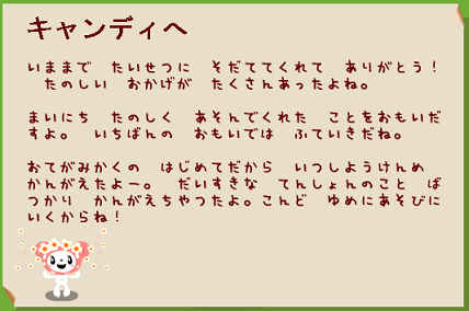 お手紙・レモンタルト.PNG